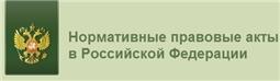 Нормативные правовые акты в Российской Федерации Министерство юстиции Российской Федерации