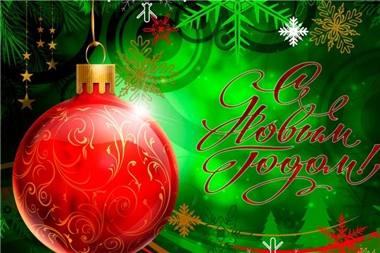 Поздравление главы администрации Яльчикского района Л.В.Левого с Новым годом и Рождеством