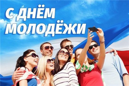 Поздравление руководства Алатырского района с Днем молодежи России