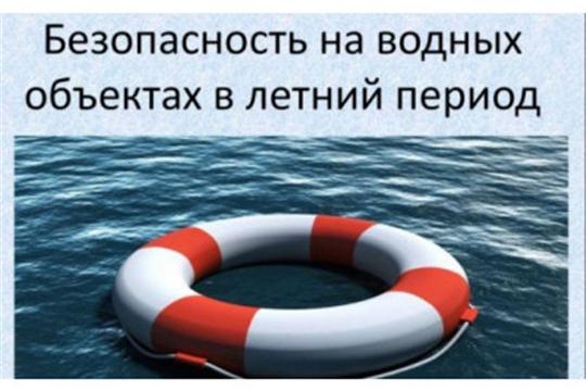Меры безопасности на водных объектах в летний период