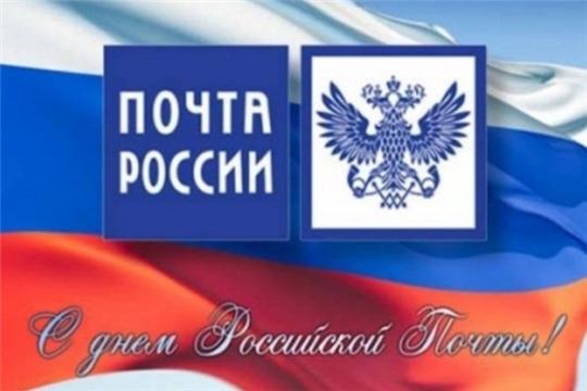 Поздравление руководства Алатырского района с Днем российской почты
