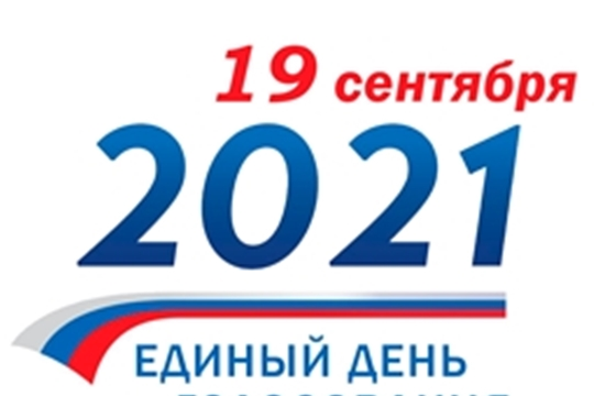 Выдвижение кандидатов на дополнительных выборах в представительные органы Алатырского района 19 сентября 2021 года