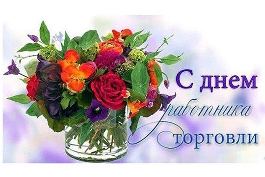 Поздравление главы администрации Алатырского района Н.И. Шпилевой с Днем работника торговли