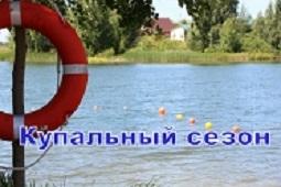 купальный сезон 2021