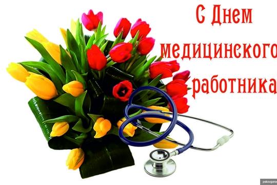 Поздравление главы администрации Аликовского района А.Н. Куликова с Днем медицинского работника