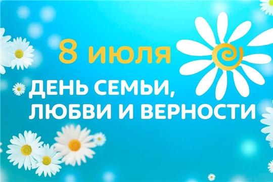 Районный Дом Культуры объявляет онлайн акцию ко Дню семьи, любви и верности #8июляАликово