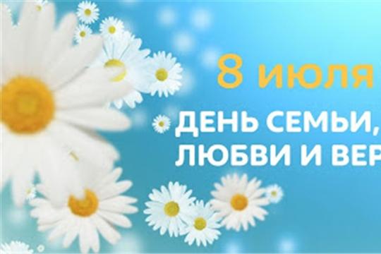 Поздравление главы администрации Аликовского района А.Н.Куликова с Днём семьи, любви и верности