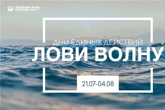 Вуз, лови волну! «Зеленые вузы России» запустили студенческую акцию по защите водоемов