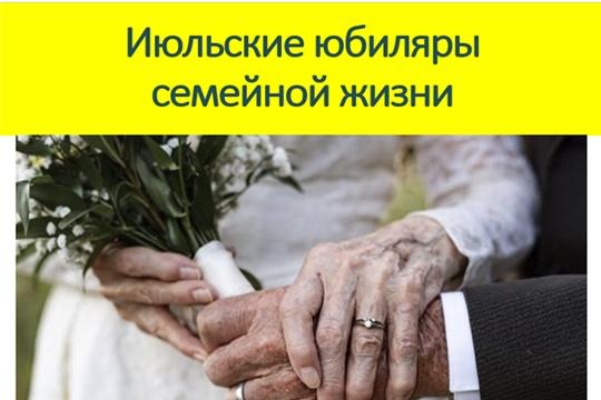 «Любовь поддерживала вас…» - поздравление июльских юбиляров семейной жизни