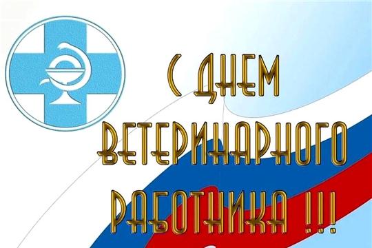 Поздравление главы Батыревского района Н.Тинюкова и главы администрации Батыревского района Р.Селиванова с Днем ветеринарного работника России