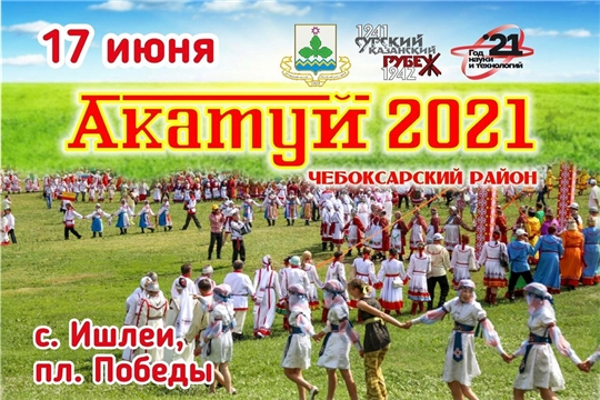 Акатуй-2021