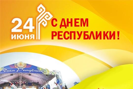 Поздравление главы Чебоксарского района и  главы администрации Чебоксарского района с Днем Республики!