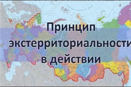 Экстерриториальный принцип подачи документов через МФЦ заработал во всех субъектах России