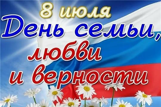Поздравление главы Чебоксарского района и  главы администрации Чебоксарского района с Днем семьи, любви и верности