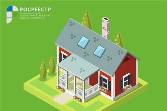 Чувашия приступила к выявлению правообладателей ранее учтенных объектов недвижимости