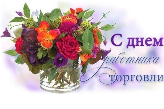 Поздравление  главы Чебоксарского района  В.И. Михайлова и главы администрации Н.Е. Хорасева с Днем работника торговли