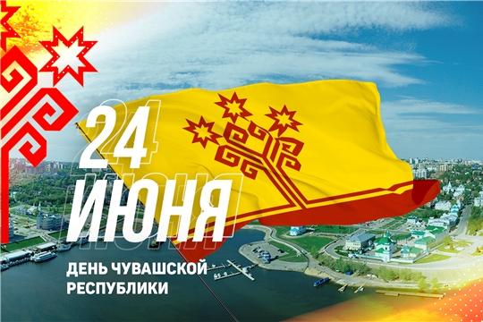 Дорогие чебоксарцы! Поздравляем вас с праздником – Днем Республики!