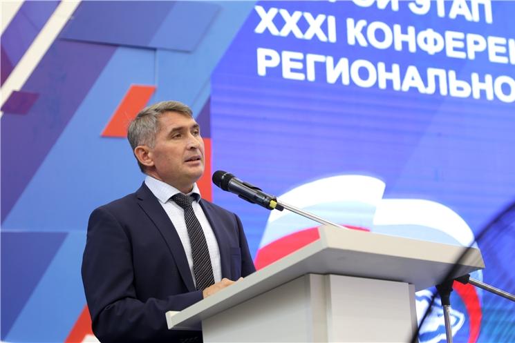"""Пĕрлĕхлĕ Раҫҫей"" партийĕн регионти уйрӑмӗн конференцийӗ"