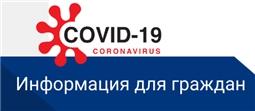 О дополнительных мерах по снижению риска распространения новой коронавирусной инфекции (COVID-2019)
