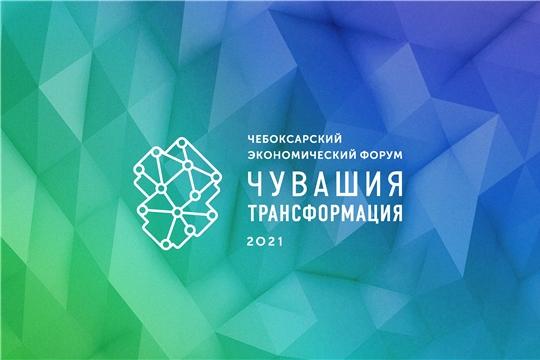 Чебоксарский экономический форум-2021: Креативная экономика - новый вектор развития региона