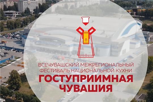 Всечувашский межрегиональный фестиваль национальной кухни «Гостеприимная Чувашия»
