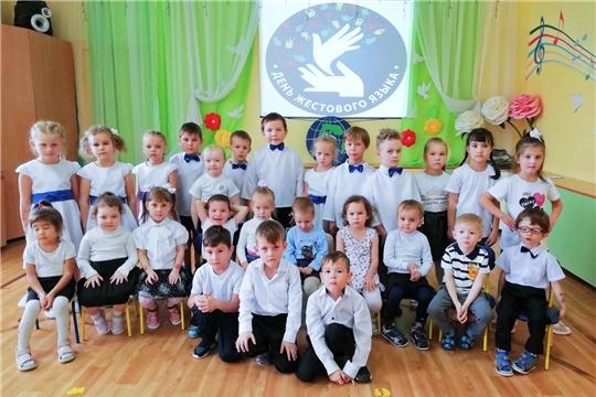 В столичном детском саду проходят мероприятия, приуроченные Международному дню глухих