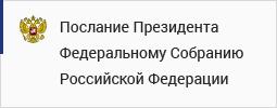Послание Послание Президента Федеральному Собранию Российской Федерации