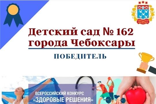 Детский сад столицы стал победителем Всероссийского конкурса «Здоровые решения 2021»