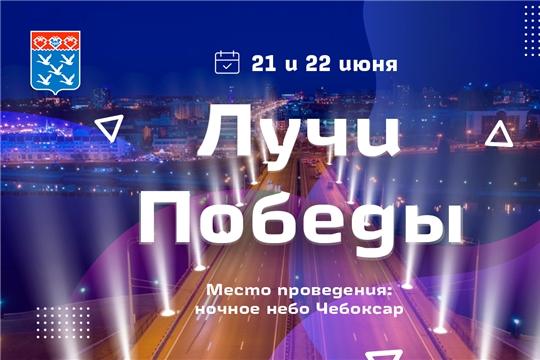 Город Чебоксары присоединяется к Всероссийской акции «Лучи Победы»