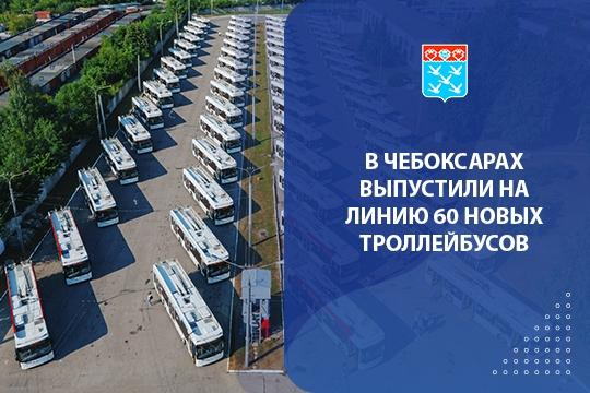 В Чебоксарах выпустили на линию 60 новых троллейбусов