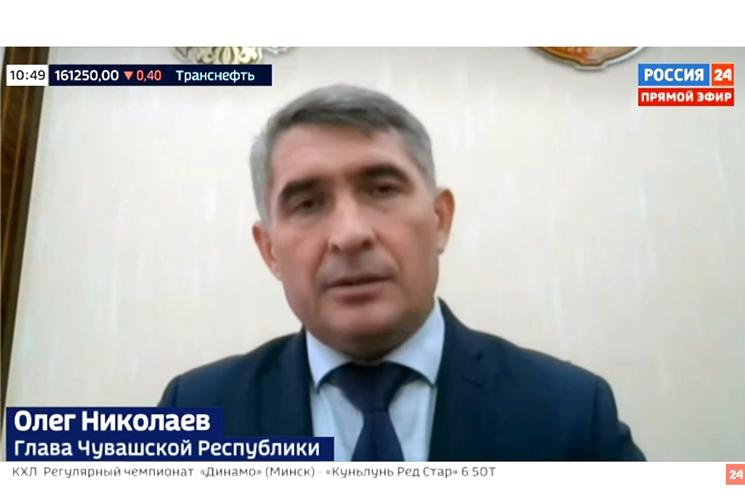 В прямом эфире телеканала «Россия 24» Глава Чувашской Республики Олег Николаев прокомментировал ситуацию с распространением коронавирусной инфекции в регионе