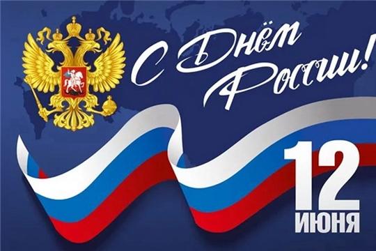 Поздравление руководства города Шумерля с Днем России