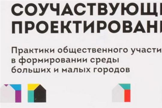 В Шумерле состоится общественное обсуждение в рамках реализации регионального проекта «Формирование комфортной городской среды»