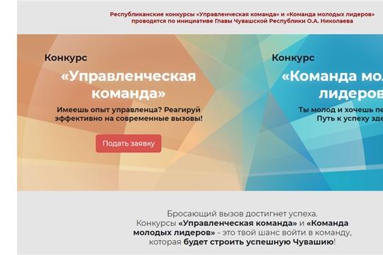 Республиканские конкурсы «Управленческая команда» и «Команда молодых лидеров»