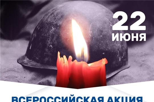 Ибресинцы приняли участие в акции «Свеча памяти»