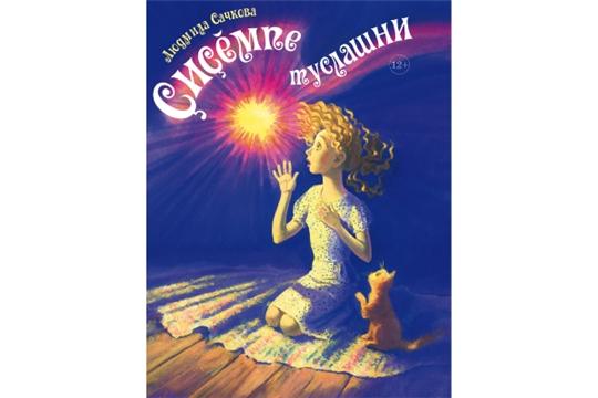 Вышла книга Людмилы Сачковой «Как подружиться с молнией»