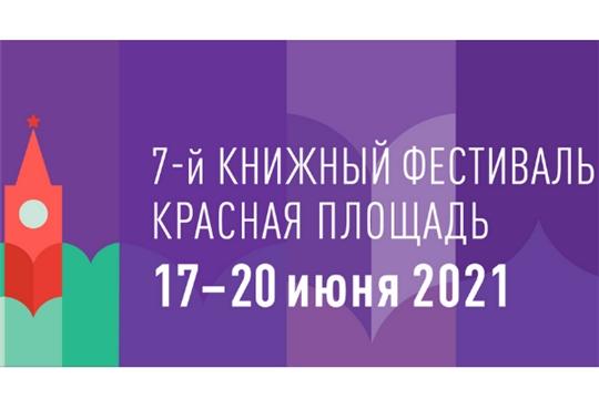 Чувашское книжное издательство – на фестивале «Красная Площадь»