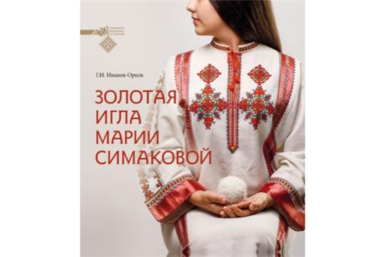 Вышла книга «Золотая игла Марии Симаковой»