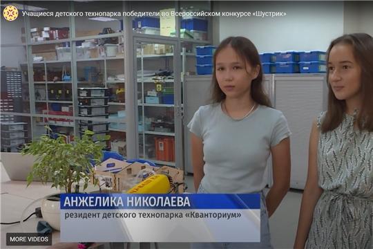 Учащиеся детского технопарка победители во Всероссийском конкурсе «Шустрик»