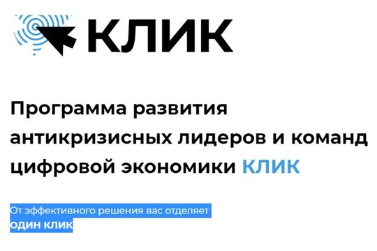 Проект Минпромэнерго Чувашии прошел акселерацию по Программе КЛИК и будет участвовать в народном голосовании