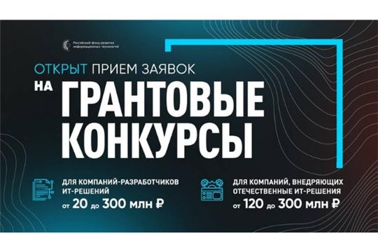 ИТ-компании Чувашии могут стать обладателями гранта в размере 300 млн рублей