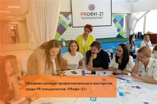 Кристина Майнина: конкурс «PRОФИ-21» поможет выявить лучших ребят, занимающихся продвижением Чувашии