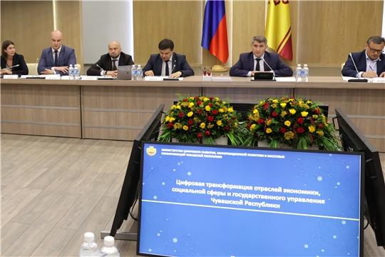 Стратегия цифровой трансформации отдельных отраслей презентована в Чувашской Республике
