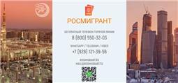 Центр правовой защиты и социально-культурной адаптации мигрантов РОСМИГРАНТ