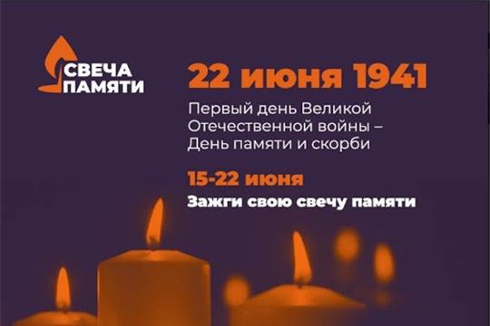 Всероссийская акция «Свеча памяти» в Красноармейском районе