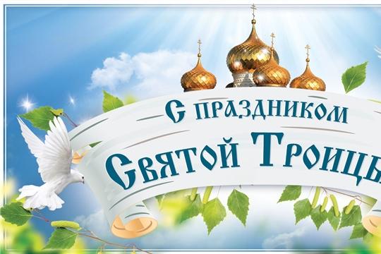 Поздравление главы администрации Красноармейского района А.Н. Кузнецова с Днем Святой Троицы