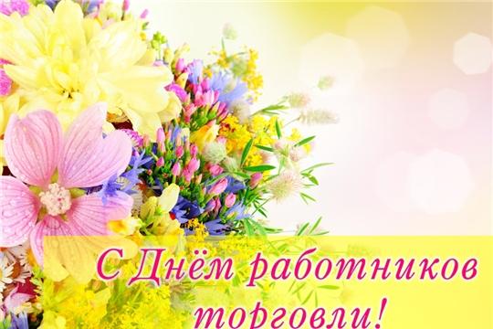 Поздравление главы администрации Красноармейского района А.Н. Кузнецова с Днем работников торговли