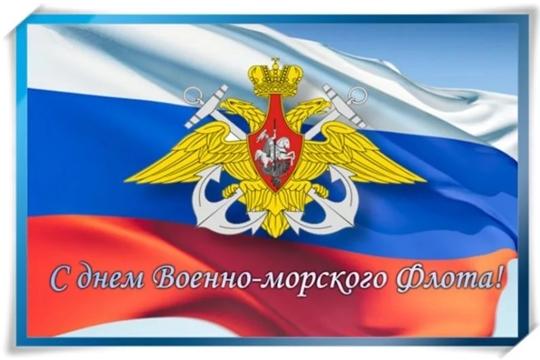 Поздравление главы администрации Красноармейского района Александра Кузнецова с Днем Военно-Морского флота России