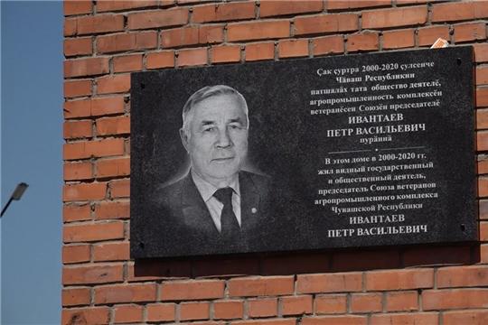 В Чебоксарах открылась мемориальная доска в память о Петре Ивантаеве