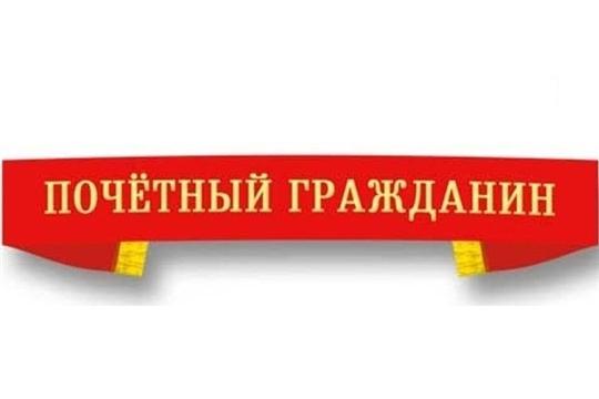 """Голосование за звание """"Почетный гражданин Красночетайского района"""""""